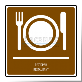 T.15 Ресторан / Restaurant