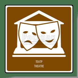 T.16 Театр / Theatre