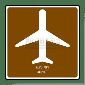 T.2 Аэропорт / Airport