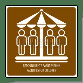 T.20 Детский центр развлечений / Facilities for children