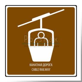 T.22 Канатная дорога / Cable railway