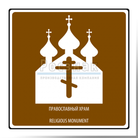 T.48 Религиозный объект. Православный храм / Religious monument