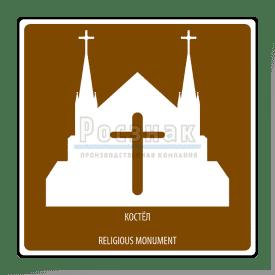 T.49 Религиозный объект Костел / Religious monument