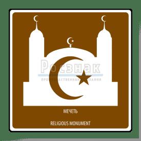 T.50 Религиозный объект. Мечеть / Religious monument
