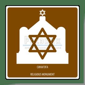 T.51 Религиозный объект. Синагога / Religious monument