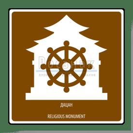 T.52 Религиозный объект. Дацан / Religious monument