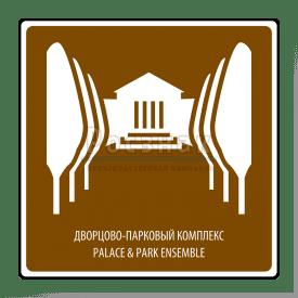 T.53 Дворцово парковый комплекс / Palace & park ensemble