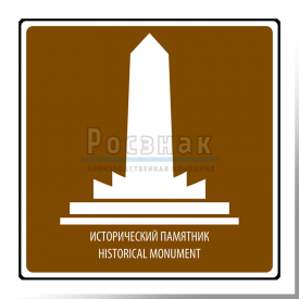 T.54 Исторический памятник/Historical monument