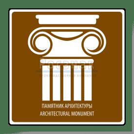 T.55 Памятник архитектуры / Architectural monument