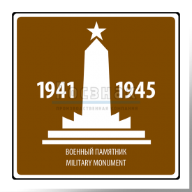 T.56 Памятник ВОВ / Monument dedicated to the Great Patriotic War