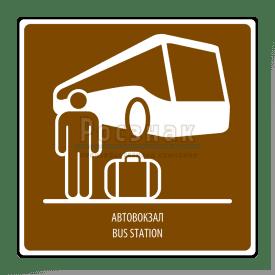 T.7 Автовокзал / Bus station