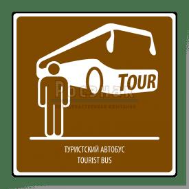 T.8 Туристический автобус / Tourist bus