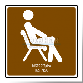 T.9 Место отдыха / Rest area