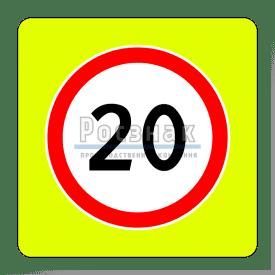 Знак повышенной видимости 3.24 с флуоресцентным фоном