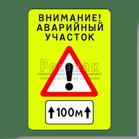 """Знак повышенной видимости """"Аварийный участок"""" с флуоресцентным фоном"""