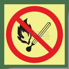 P 02ФС  Запрещается пользоваться открытым огнем и курить