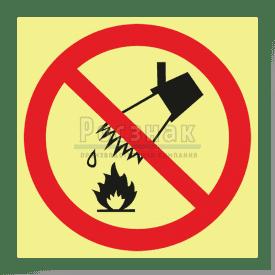 P 04ФС  Запрещается тушить водой