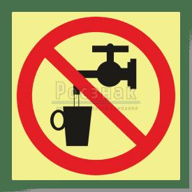 P 05ФС  Запрещается использовать в качестве питьевой воды