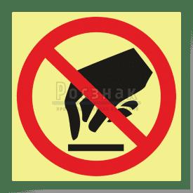 P 08ФС  Запрещается прикасаться.Опасно