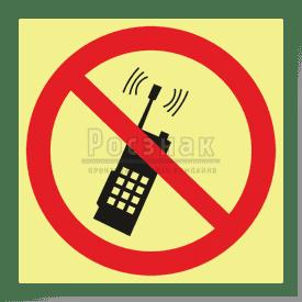 P 18ФС  Запрещается пользоваться мобильным (сотовым) телефоном или переносной рацией
