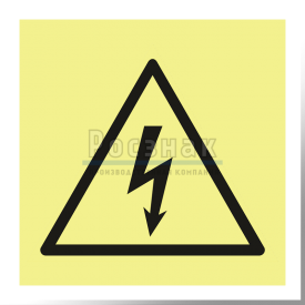 W 08ФС  Опасность поражения электрическим током