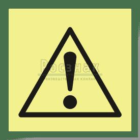 W 09ФС  Внимание. Опасность (прочие опасности)