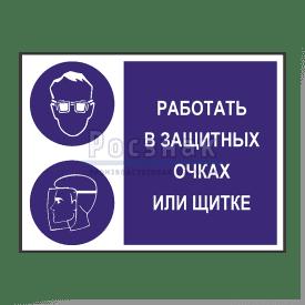 GZG1 Работать в защитных очках или щитке