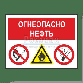 GZG10 Огнеопасно! Нефть