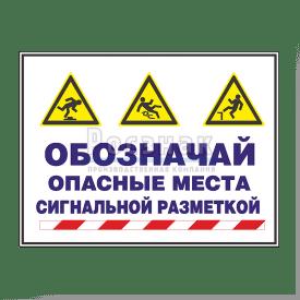 GZG13 Обозначай опасные места сигнальной разметкой