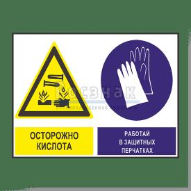 GZG15 Осторожно кислота. Работай в защитных перчатках