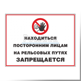 GZG16 Находиться посторонним лицам на рельсовых путях запрещается