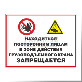 GZG17 Находиться посторонним лицам в зоне действия крана запрещается