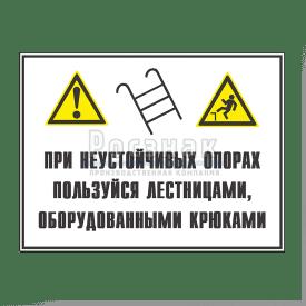 GZG18 При неустойчивых опорах пользуйся лестницами, оборудованными крюками