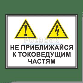 GZG23 Не приближайся к токоведущим частям