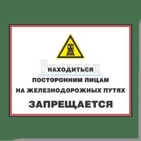 GZG25 Находиться посторонним лицам на железнодорожных путях запрещается