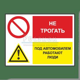 GZG29 Не трогать. Под автомобилем работают люди