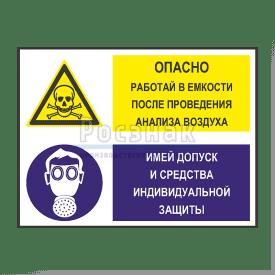 GZG6 Опасно. Имей допуск и средства защиты