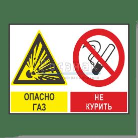 GZG9 Опасно газ. Не курить