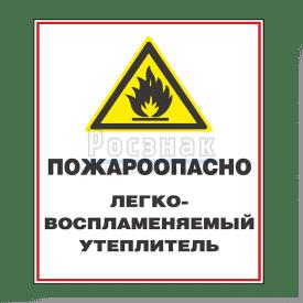 GZV11 Пожароопасно. Легковоспламеняющийся утеплитель