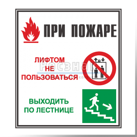 GZV15 При пожаре лифтом не пользоваться. Выходить по лестнице