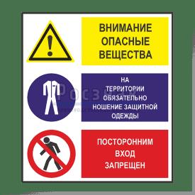 GZV2 Внимание! Опасные вещества