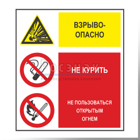 GZV3 Взрывоопасно! Не курить