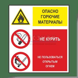 GZV4 Опасно! Горючие материалы