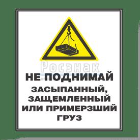 GZV8 Не поднимай засыпанный, защемленный или примерзший груз