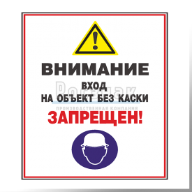 GZV9 Внимание! Вход на объект без маски запрещен