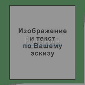 GZV-C Изображения и текст по Вашему эскизу
