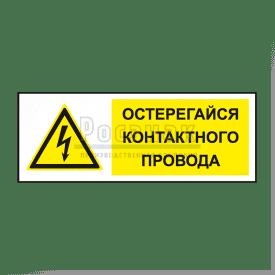 KZG16 Остерегайся контактного провода