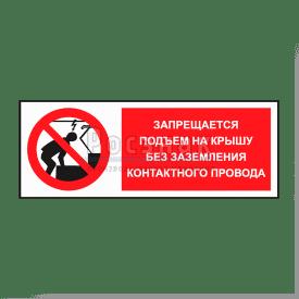 KZG20 Запрещвется подъем на крышу без заземления провода