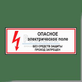 KZG5 Опасное электрическое поле