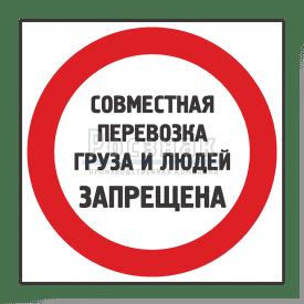 KZK1 Совместная перевозка груза и людей запрещена